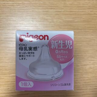 ピジョン(Pigeon)のピジョン 母乳実感 ssサイズ(哺乳ビン用乳首)