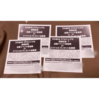 ノギザカフォーティーシックス(乃木坂46)の乃木坂46応募券(アイドルグッズ)
