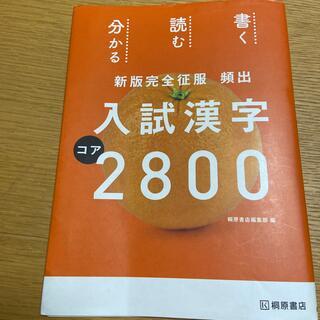 オウブンシャ(旺文社)の頻出入試漢字コア2800 新版完全征服(語学/参考書)