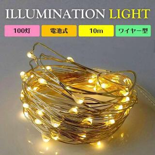 イルミネーション ライト ストリング クリスマス 披露宴 (蛍光灯/電球)