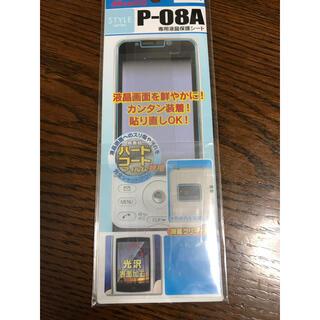 エヌティティドコモ(NTTdocomo)のdocomo P-08A 画面保護フィルム 新品未使用(保護フィルム)