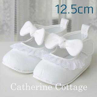 キャサリンコテージ(Catherine Cottage)のキャサリンコテージ ベビーシューズ 12.5cm(フォーマルシューズ)