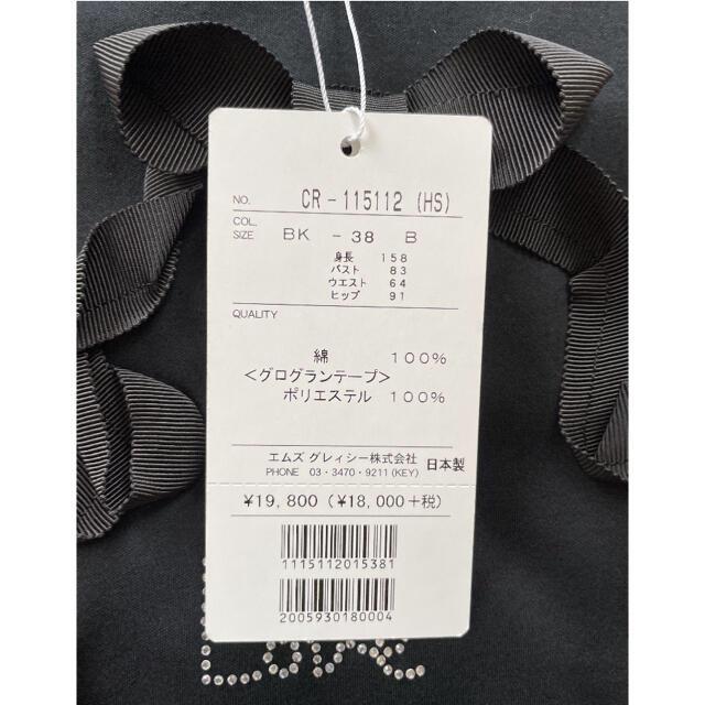 M'S GRACY(エムズグレイシー)のちゃま様ご専用  今季春物  新品未使用  M'S GRACY  Tシャツ レディースのトップス(Tシャツ(半袖/袖なし))の商品写真