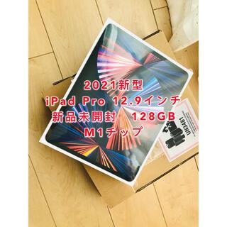 アップル(Apple)の新品未開封 新しいiPad Pro12.9インチ 第5世代 2021年版(タブレット)