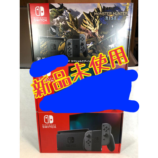 Nintendo Switch - 【新品】任天堂スイッチ Switch 本体 モンハンライズスペシャル 計3台