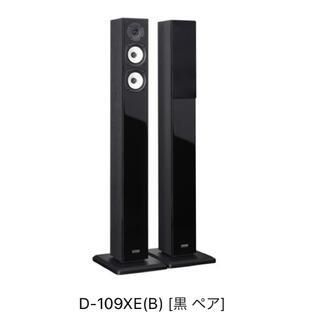 ONKYO - ONKYO D-109X Series シアタースピーカーシステム(極美品)