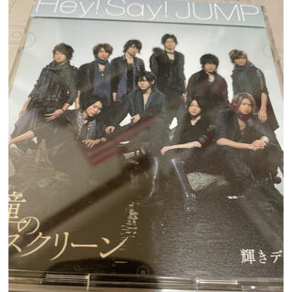 ヘイセイジャンプ(Hey! Say! JUMP)の瞳のスクリーン Hey! Say! JUMP 初回限定盤(ポップス/ロック(邦楽))