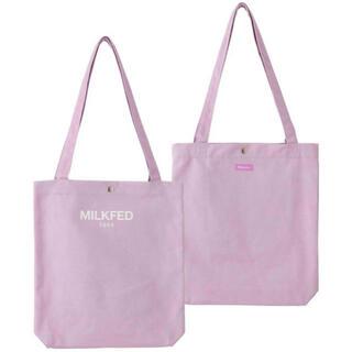 ミルクフェド(MILKFED.)の新品 トートバック(トートバッグ)