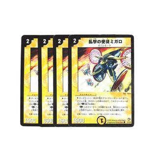 デュエルマスターズ(デュエルマスターズ)の乱撃の使徒ミガロ 4枚(シングルカード)