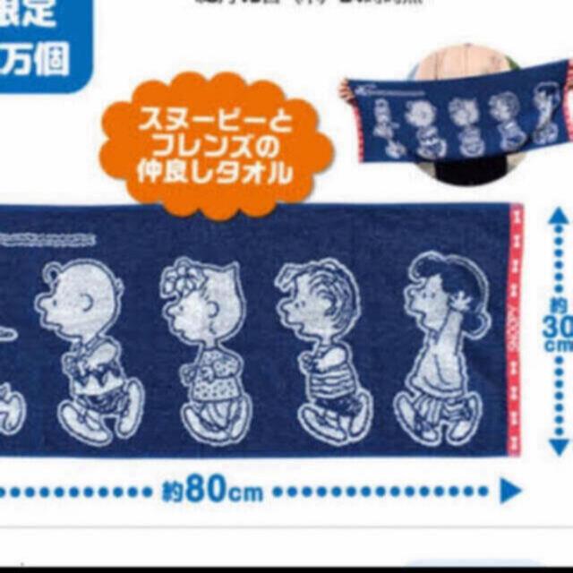 サンエックス(サンエックス)のスヌーピー&リラックマ☆フェイスタオルセット☆ エンタメ/ホビーのおもちゃ/ぬいぐるみ(キャラクターグッズ)の商品写真
