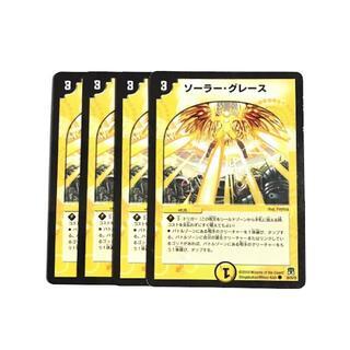 デュエルマスターズ(デュエルマスターズ)のソーラー・グレース 4枚(シングルカード)