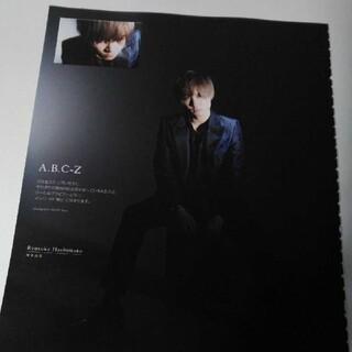 A.B.C.-Z - 切り抜き A.B.C-Z Duet 2020年 7月号
