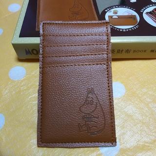 タカラジマシャ(宝島社)のMOOMIN  極薄ミニ財布  ムーミン(財布)