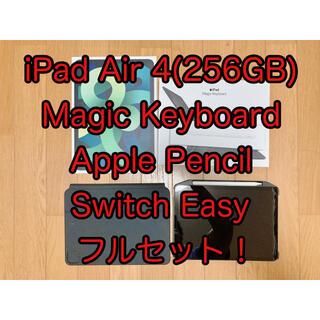 アップル(Apple)の【iPad Air 4 256GBフルセット】(タブレット)