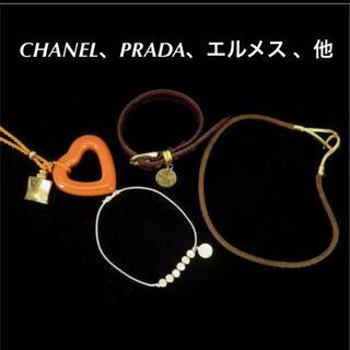 シャネル(CHANEL)のプラダ シャネル エルメエス 他 ネックレス チョーカー ブレスレット(ブレスレット/バングル)