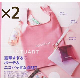 JILL by JILLSTUART - ゼクシィ 6月号 付録 ジルスチュアート × 2セット