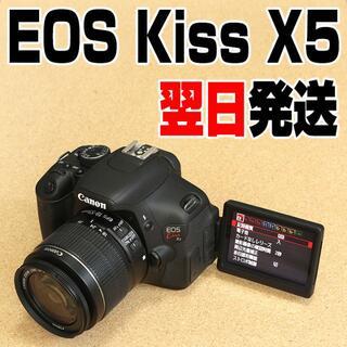Canon - Canon EOS kiss x5 +18-55mmレンズ