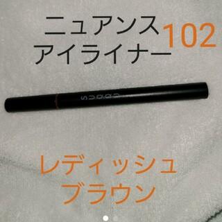 SUQQU - SUQQU ニュアンスアイライナー 102 レディッシュブラウン