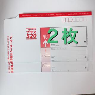 レターパックプラス  [2枚](使用済み切手/官製はがき)