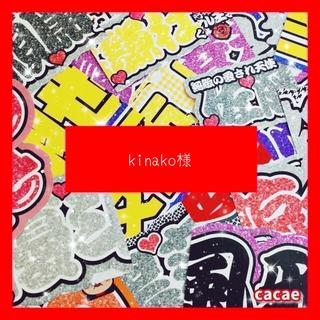 kinako様専用ページ(うちわ文字)(アイドルグッズ)