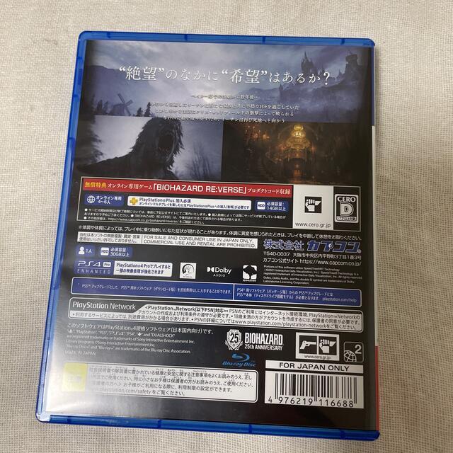 PlayStation4(プレイステーション4)のバイオハザード ヴィレッジ Z Version PS4 エンタメ/ホビーのゲームソフト/ゲーム機本体(家庭用ゲームソフト)の商品写真