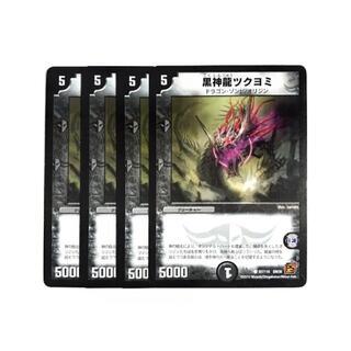 デュエルマスターズ(デュエルマスターズ)の黒神龍ツクヨミ 4枚(シングルカード)