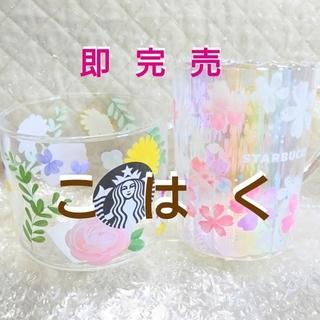 スターバックスコーヒー(Starbucks Coffee)のスタバ 耐熱 グラス マグ スパークル 桜 スターバックス Sakura2020(グラス/カップ)