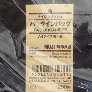 ムジルシリョウヒン(MUJI (無印良品))のバックインバック A4 size用-黒 MUJI(その他)