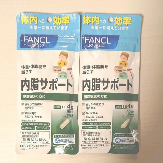 FANCL(ファンケル)の新品 FANCL / 内脂サポート 15日分 (60粒 ×2) ないしサポート コスメ/美容のダイエット(ダイエット食品)の商品写真
