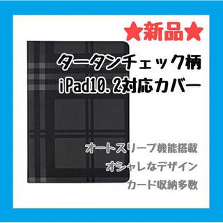 iPad 10.2/10.5 カバー タータン チェック ケース おしゃれ 新品(タブレット)