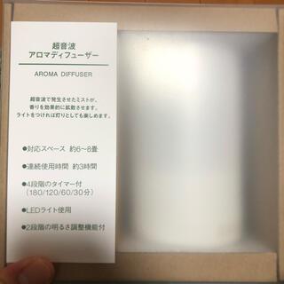 ムジルシリョウヒン(MUJI (無印良品))の新品) 無印良品アロマディフューザー AD-SD2(アロマディフューザー)