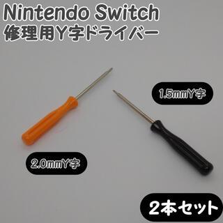 1.5 2.0mm Y字ドライバー Nintendo スイッチ ジョイコン修理(その他)