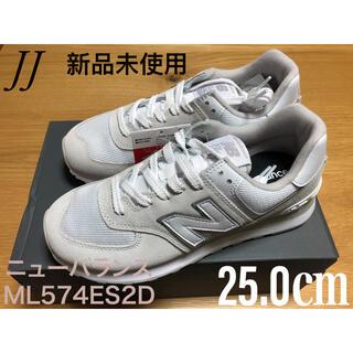 New Balance - [新品未使用]ニューバランスML574ES2D 25.0㎝