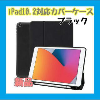 iPad 10.2 カバー対応 ペンシルホルダー 一体型 耐衝撃 ソフト 黒(タブレット)