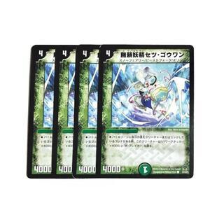 デュエルマスターズ(デュエルマスターズ)の無頼妖精セツ・ゴウワン 4枚(シングルカード)