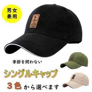 メンズ レディース 新品   ロゴ 刺繍 キャップ 帽子 限定(キャップ)