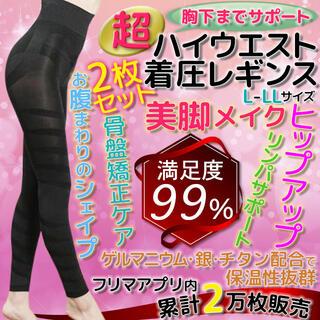 【L】2枚セット! 超ハイウエスト 加圧 ダイエットスパッツ レギンス 美脚(エクササイズ用品)