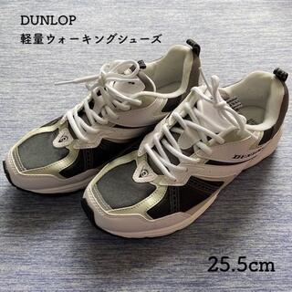 ダンロップ(DUNLOP)の限界値下 中古 [ダンロップ]  軽量 ウォーキングシューズ  25.5cm (スニーカー)
