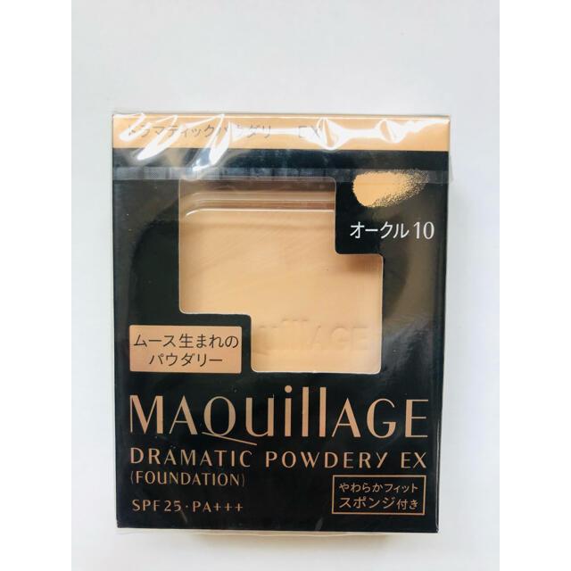 MAQuillAGE(マキアージュ)の新品未開封 マキアージュ ドラマティックパウダリー EX レフィル オークル10 コスメ/美容のベースメイク/化粧品(ファンデーション)の商品写真
