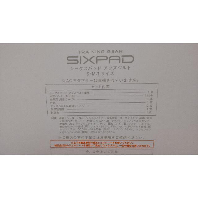 SIXPAD(シックスパッド)のシックスパッド アブズベルト S/M/Lサイズ ウエスト58cm~100cm スマホ/家電/カメラの美容/健康(ボディケア/エステ)の商品写真
