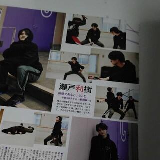 切り抜き 瀬戸利樹 小芝風花 Duet 2020年 5月号(アート/エンタメ/ホビー)