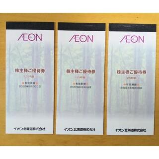 イオン(AEON)の7500円分 イオン北海道株主優待(ショッピング)