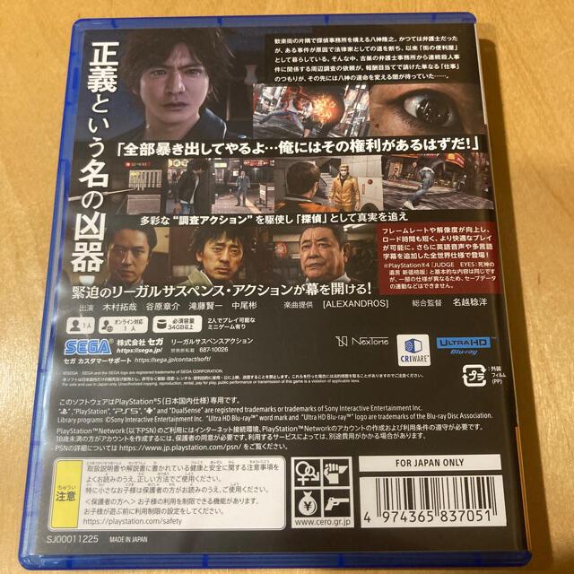 PlayStation(プレイステーション)のJUDGE EYES:死神の遺言 Remastered PS5 エンタメ/ホビーのゲームソフト/ゲーム機本体(家庭用ゲームソフト)の商品写真
