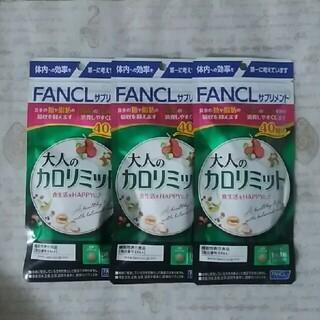 FANCL - 大人のカロリミット 40回 × 3