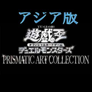 ユウギオウ(遊戯王)のプリズマティックアートコレクション アジア版 1カートン 「遊戯王」(Box/デッキ/パック)
