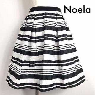 ノエラ(Noela)のノエラ Noela モノトーン ボーダー 膝丈 タック フレアスカート S(ひざ丈スカート)