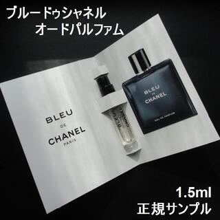 シャネル(CHANEL)のブルードゥシャネル EDP 1.5ml 正規サンプルスプレー シャネル香水(香水(男性用))