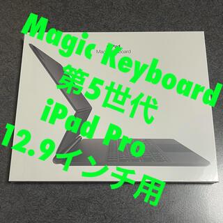 Apple - iPad Pro12.9インチ用Magic Keyboard 第5世代 ブラック