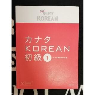 カナタ KOREAN 初級1