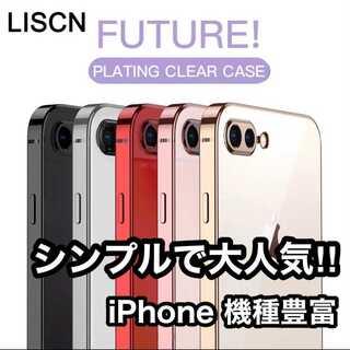 売り切れ続出!シンプルデザイン☆クリア×メタリックiPhoneケース(iPhoneケース)